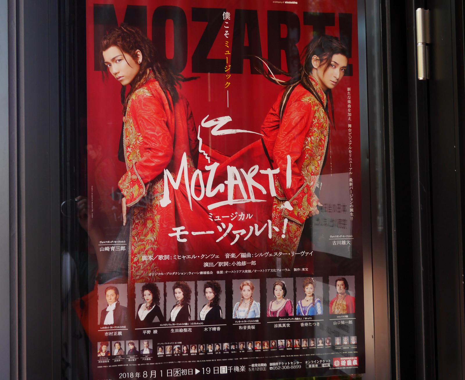 ミュージカル モーツァルト